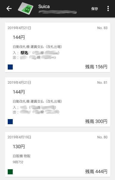 Suica Readerの使用画面