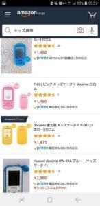 amazonの子供用携帯