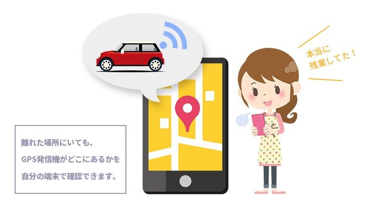 GPSで相手の居場所を検索