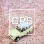 GPSのバレない活用術