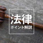 浮気に関する法律のポイント解説